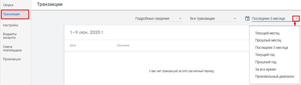 Перевірка транзакцій в кабінеті Google Ads