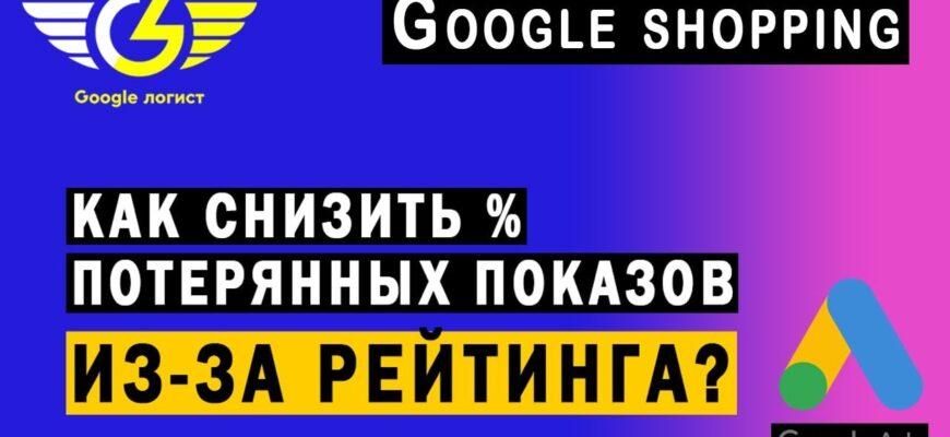 Знизити відсоток втрачених показів в Google Ads
