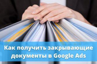 Закрывающие документы в Google Ads