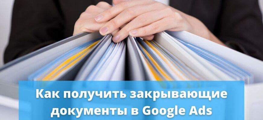 Документи, що закривають в Google Ads