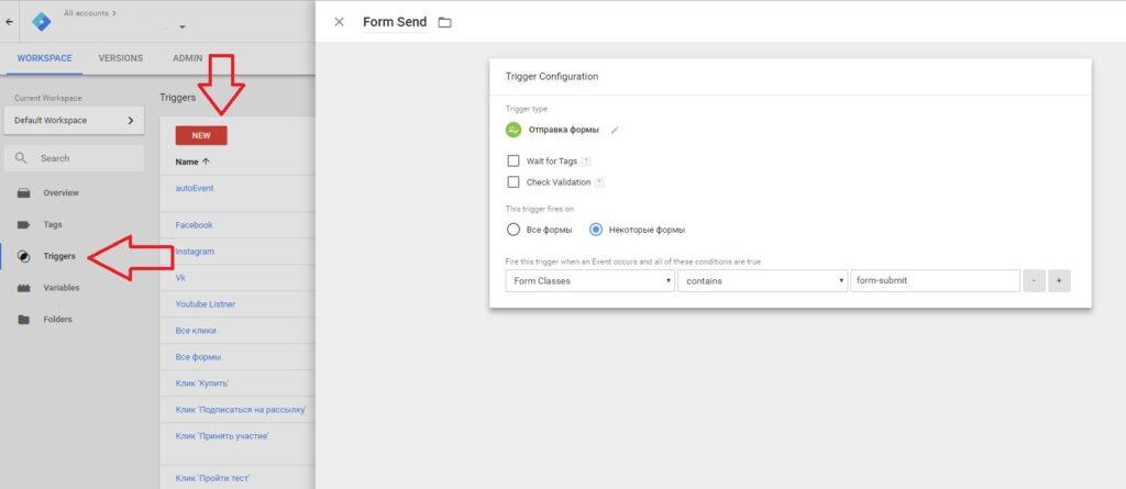 Додавання тригера в Google Tag Manager
