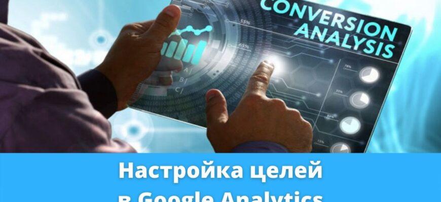 Як налаштувати цілі в Google Analytics