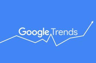 Сервіс Google Trends