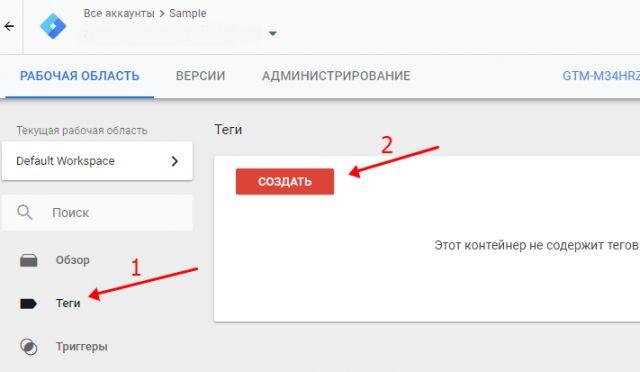 Зв'язок аккаунта з Google Tag Manager