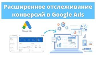 Що таке розширене відстеження конверсій в Google Ads?
