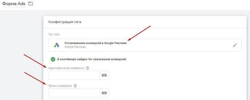 Настройка расширенного отслеживания конверсий в Гугл рекламе