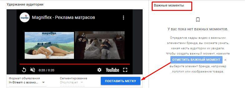 Отметить важный момент в рекламе на YouTube