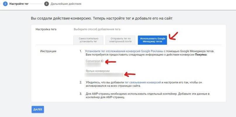 Расширенное отслеживание при помощи Google Tag Manager